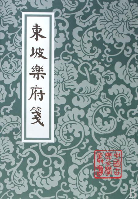 东坡乐府笺(繁体竖排版)