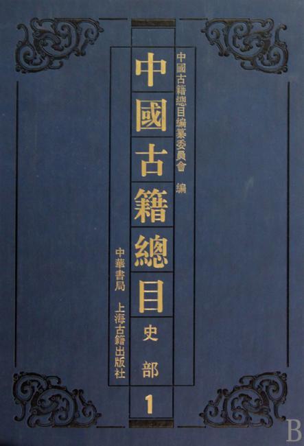 中国古籍总目:史部(套装全8册)