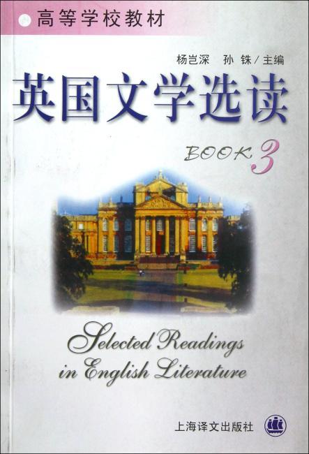 英国文学选读(第3册)