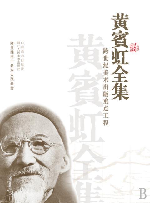 黄宾虹全集(2)山水卷轴》 黄宾虹全集