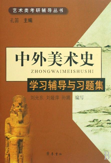 中外美术史学习辅导与习题集