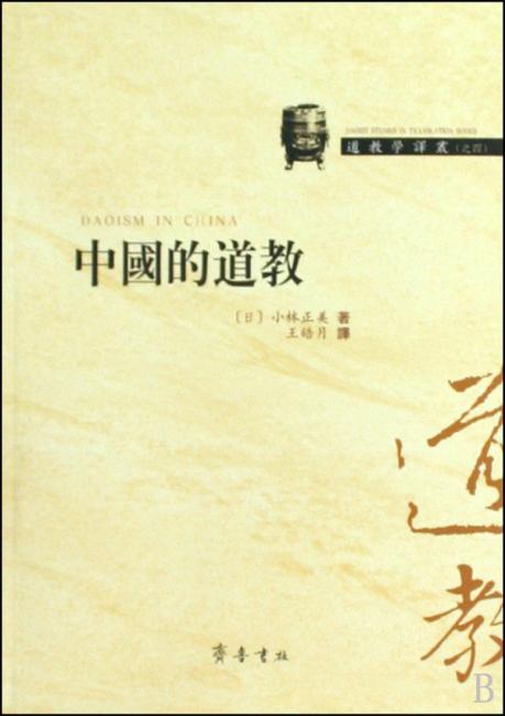 中国的道教