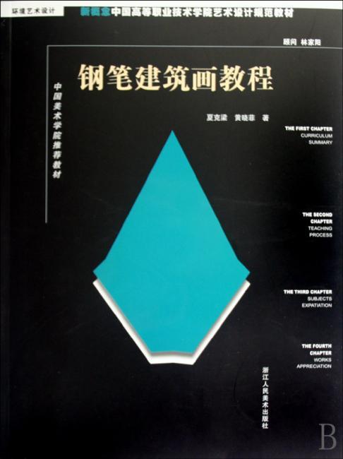 新概念中国高等职业技术学院艺术设计规范教材?环境艺术设计, 中国美术学院推荐教材钢笔建筑画教程