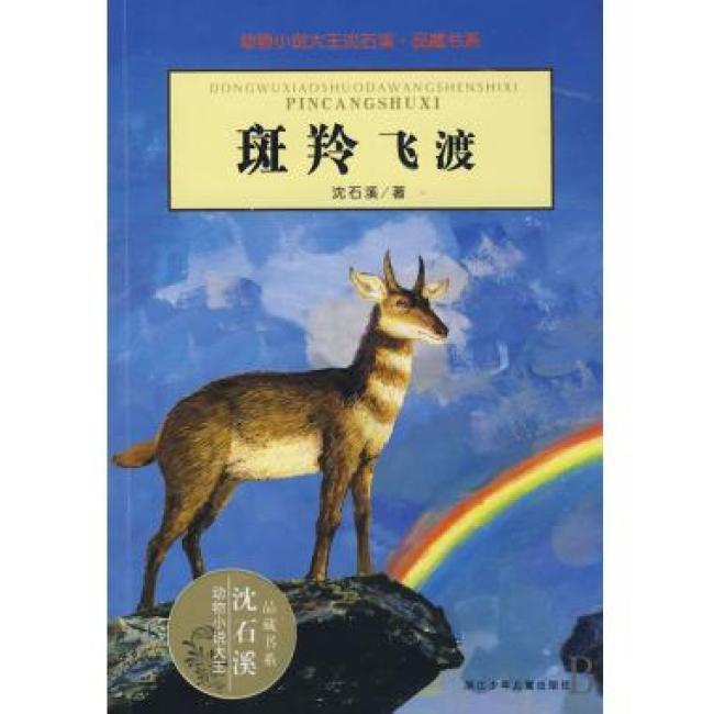 动物小说大王沈石溪?品藏书系:斑羚飞渡