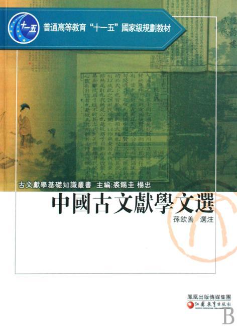 中国古文献学文选