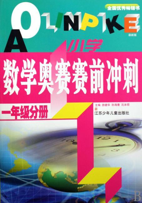 小学数学奥赛赛前冲刺:1年级分册(最新版)
