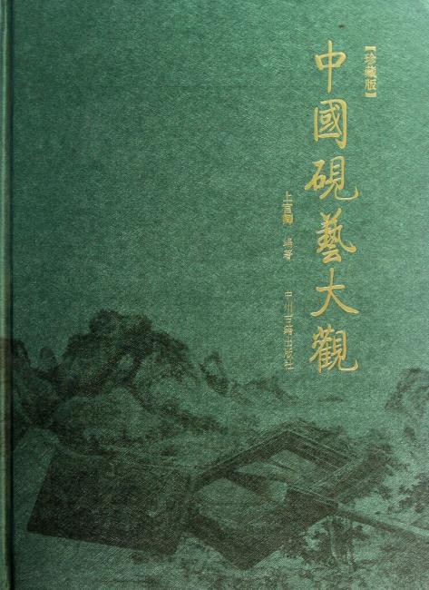 中国砚艺大观(珍藏版)