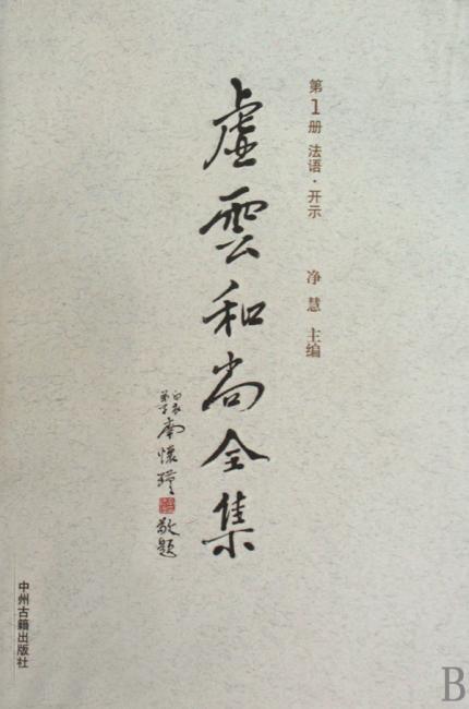 虚云和尚全集1~9(套装共9册)