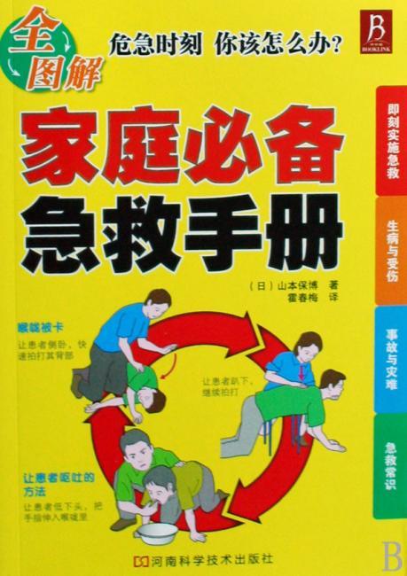 家庭必备急救手册(全图解)
