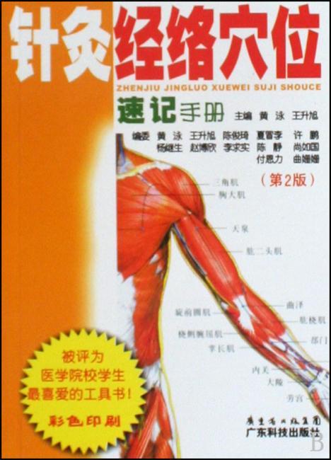 针灸经络穴位速记手册(第2版)
