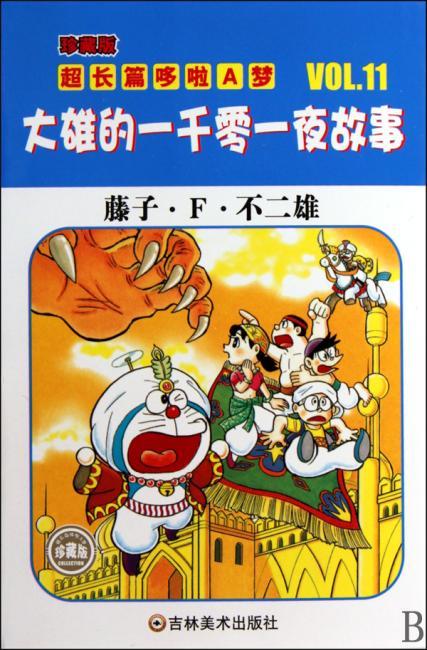 超长篇机器猫哆啦A梦11:大雄的一千零一夜故事