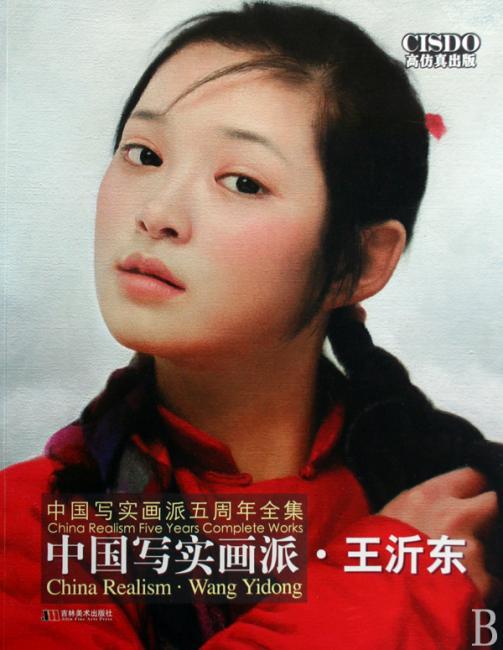中国写实画派五周年全集:中国写实画派?王沂东(高仿真出版)
