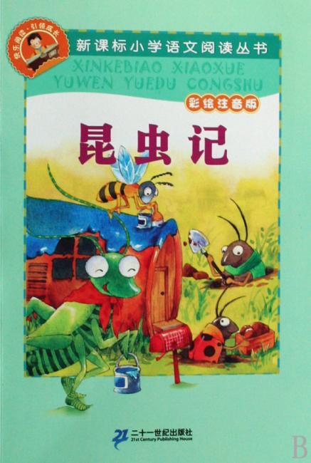 新课标小学语文阅读丛书?第1辑:昆虫记(彩绘注音版)