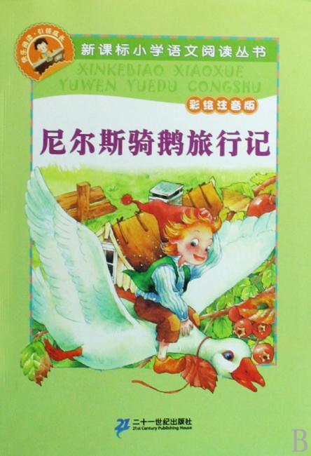 新课标小学语文阅读丛书?第3辑:尼尔斯骑鹅旅行记(彩绘注音版)