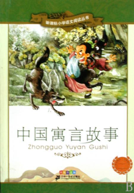 新课标小学语文阅读丛书?第5辑:中国寓言故事(彩绘注音版)