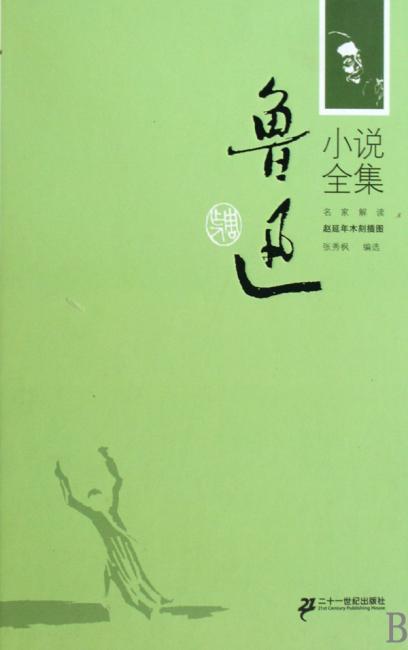 鲁迅小说全集