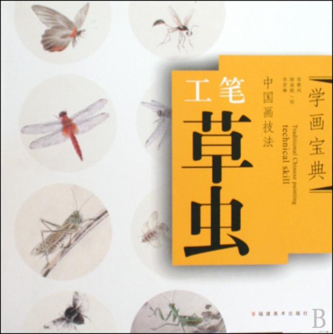 中国画技法:工笔草虫