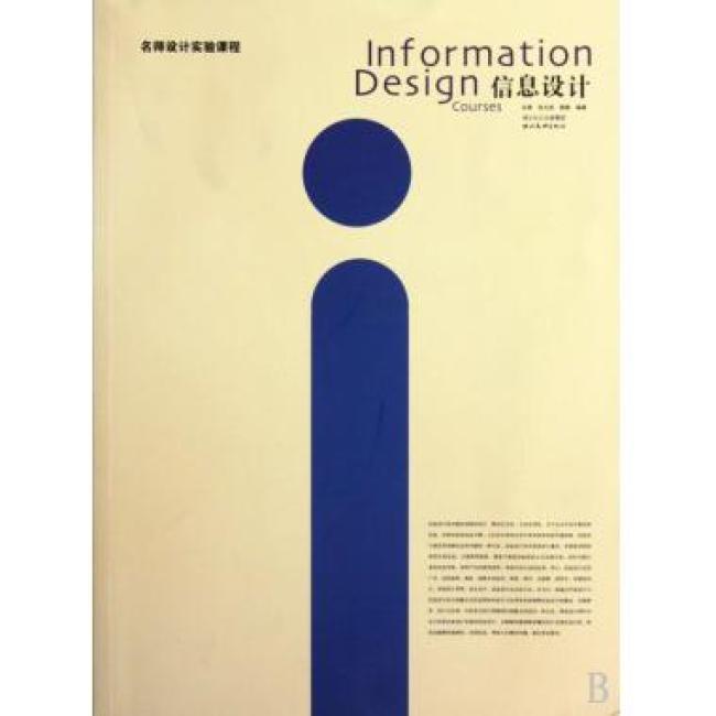 名师设计实验课:信息设计