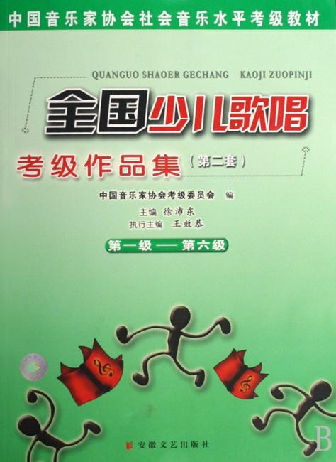 中国音乐家协会社会音乐水平考级教材:全国少儿歌唱考级作品集(第2套)(第1级-第6级)
