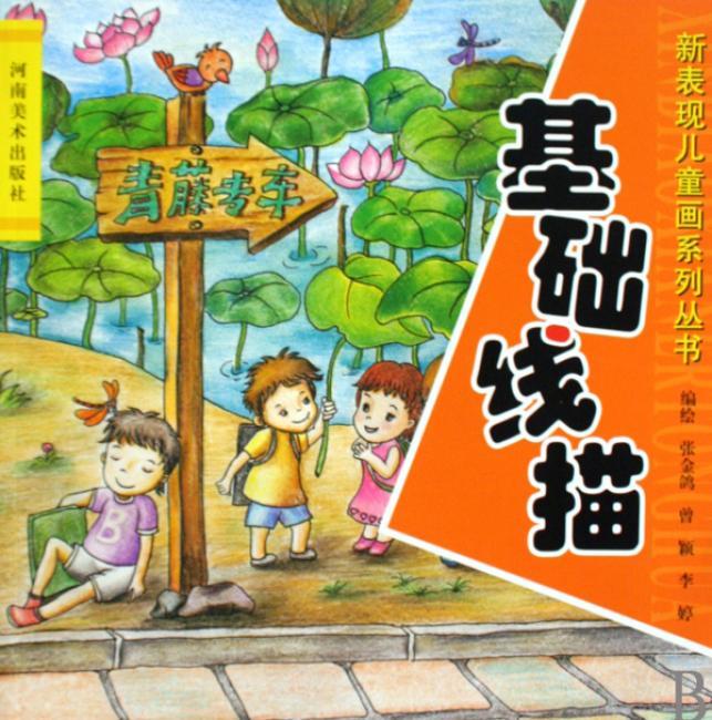 新表现儿童画系列丛书:基础线描