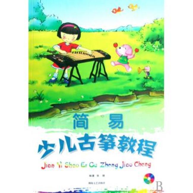 简易少儿吉筝教程(附DVD光盘1张)