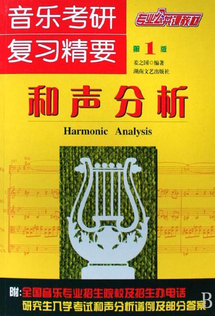 音乐考研复习精要:和声分析(第1版)