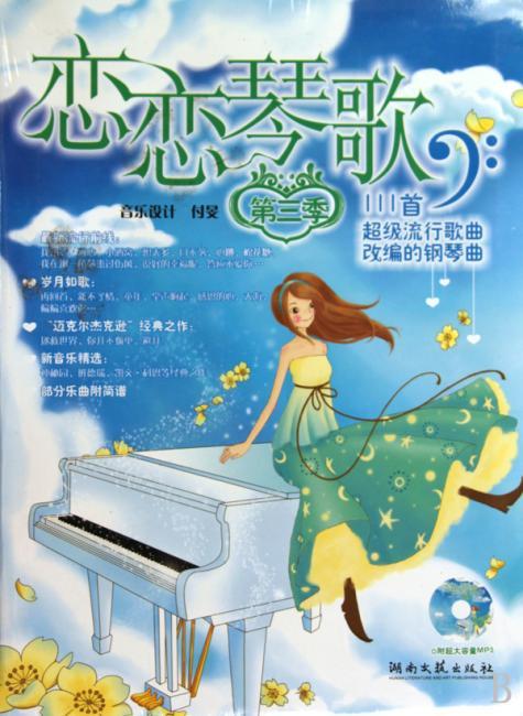 恋恋琴歌(第3季):恋恋琴歌111首超级流行歌曲改编的钢琴曲(附盘)