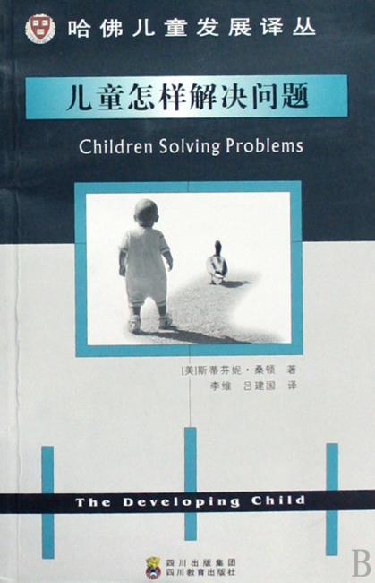 儿童怎样解决问题