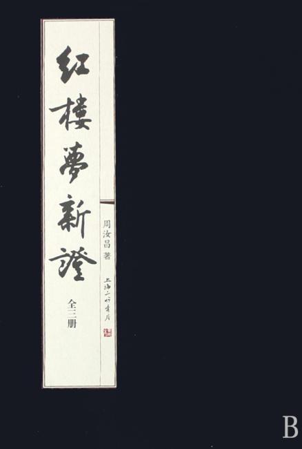 红楼梦新证(繁体版)