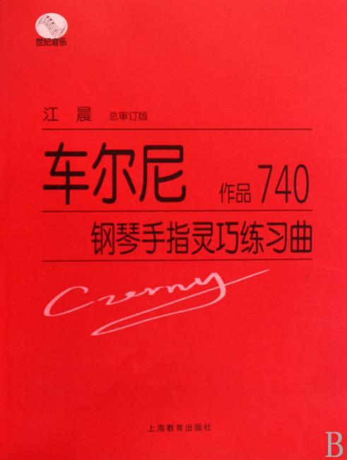 车尔尼钢琴手指灵巧练习曲:作品740