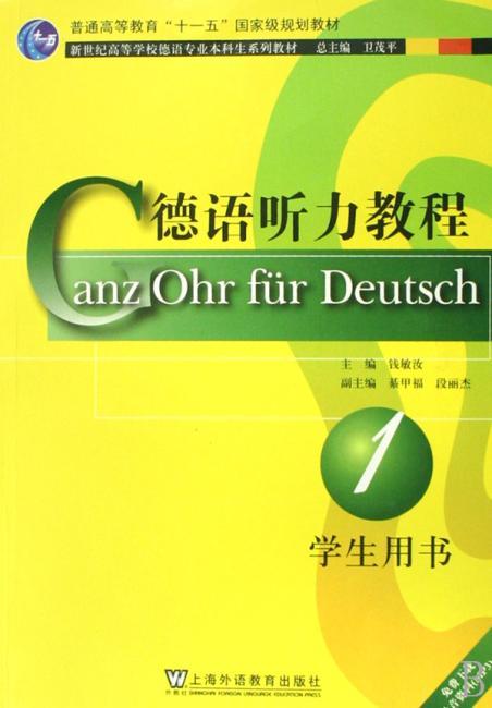 德语听力教程(学生用书)(第1册)