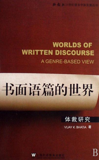 书面语篇的世界:体裁研究