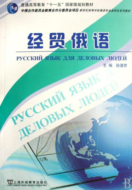 新世纪高等学校俄语专业本科生系列教材?经贸俄语(附CD光盘1张)
