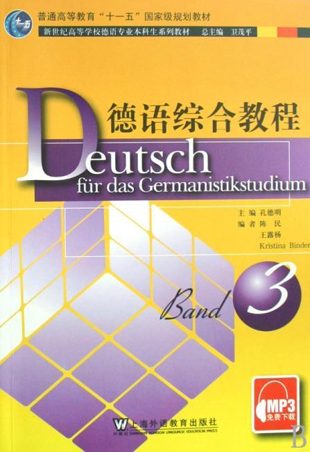德语综合教程(第3册)