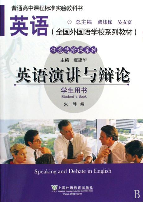 英语演讲与辩论(学生用书)