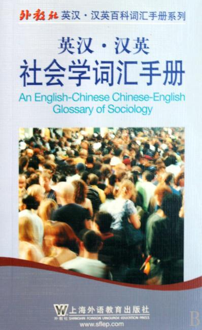 英汉汉英社会学词汇手册