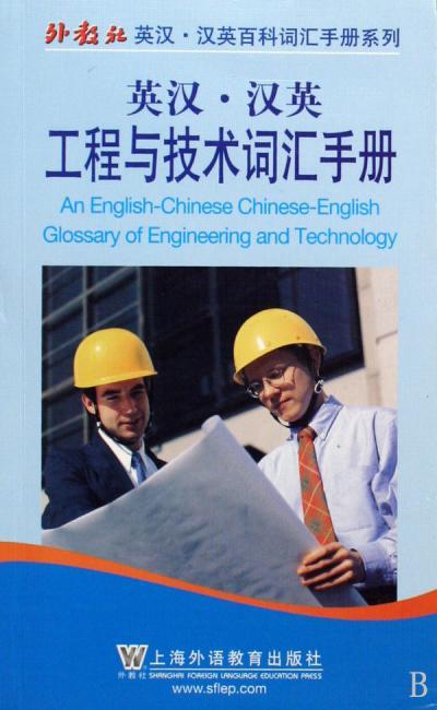 英汉?汉英工程与技术词汇手册
