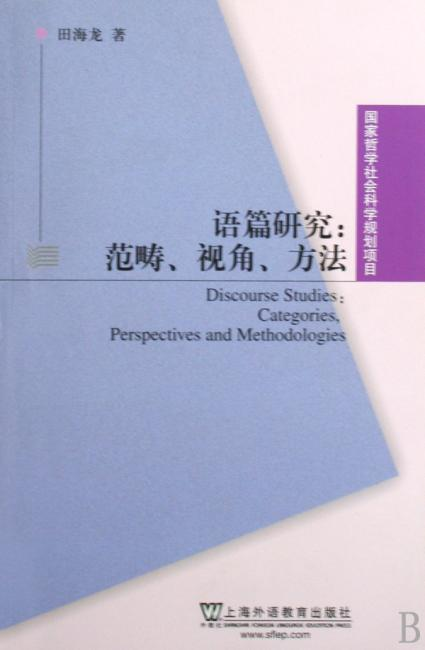 语篇研究:范畴、视角、方法