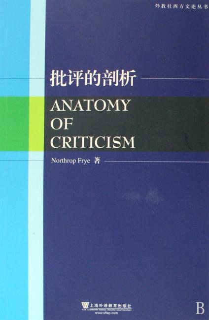 批评的剖析