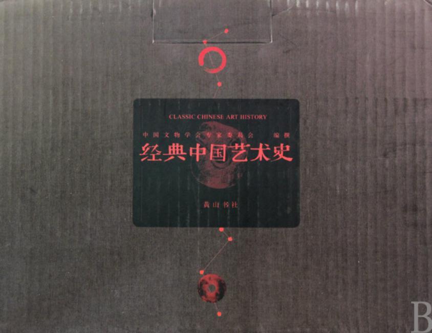 经典中国艺术史(套装共3卷)
