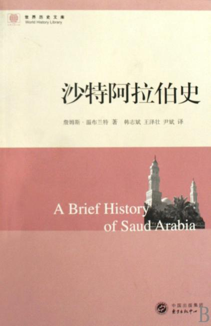 沙特阿拉伯史