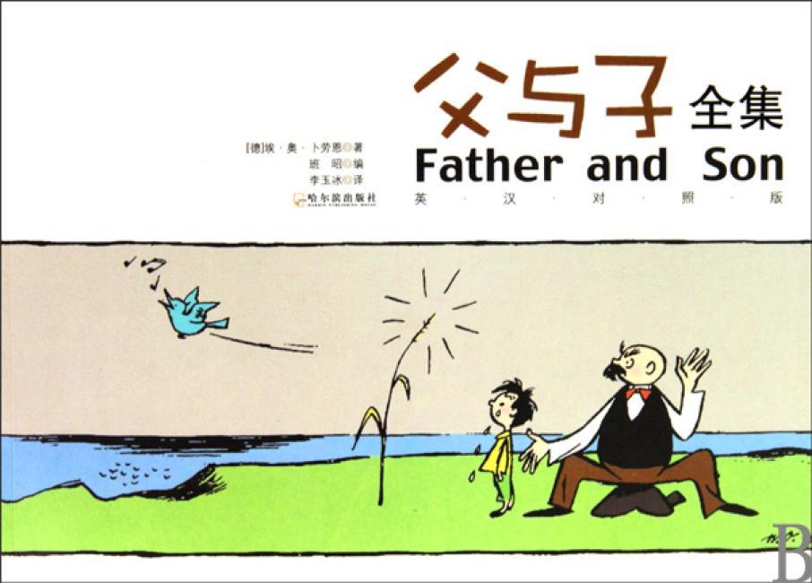 父与子全集》(英汉对照版)