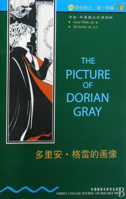 书虫?牛津英汉双语读物:多里安?格雷的画像(3级)(适合初3、高1年级)