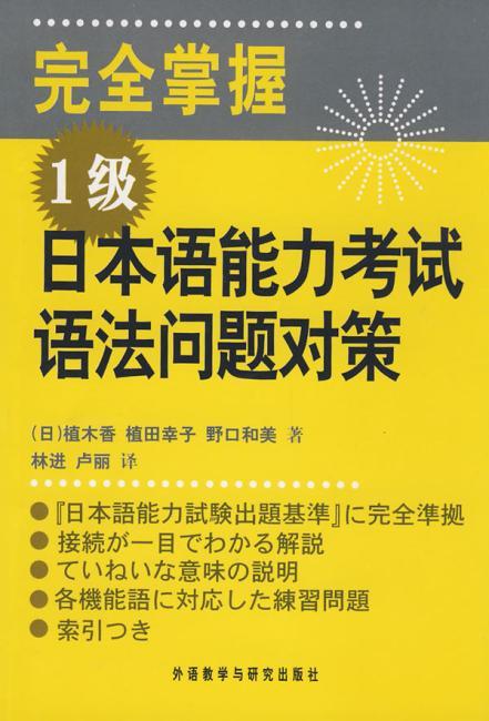 完全掌握?1级日本语能力考试:语法问题对策