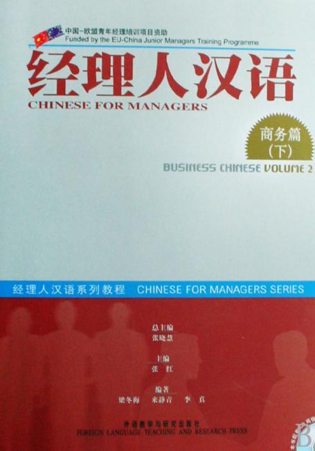 经理人汉语—商务篇(下)(经理人汉语系列教程)(配2张CD)(新)