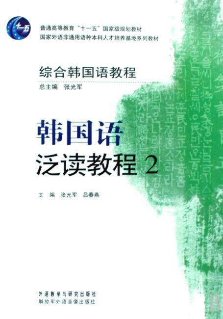 普通高等教育十一五国家级规划教材?韩国语泛读教程2