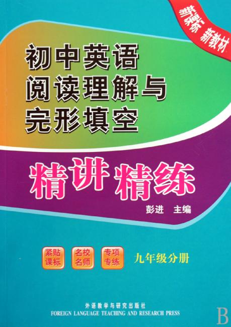 初中英语阅读理解与完形填空精讲精练(9年级分册)