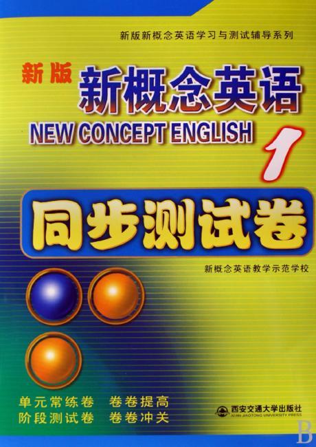 新版新概念英语1:同步测试卷(附盘)