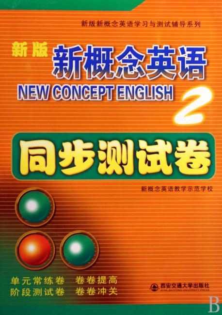 新版新概念英语2:同步测试卷(附盘)
