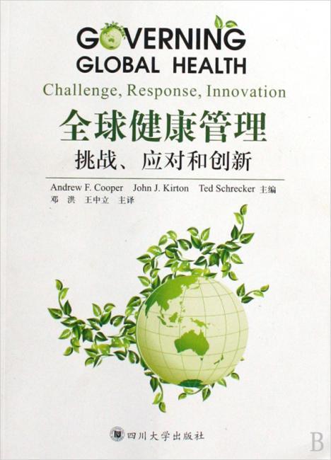 全球健康管理(挑战应对和创新)